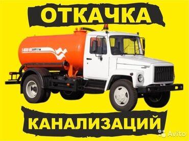 Автоуслуги - Кыргызстан: Септик  Откачка  Канализация Цептик  Туалет  Приедим быстро сделаем ка