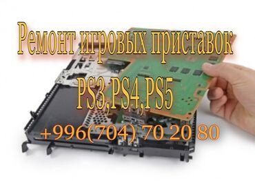 ps4 бишкек in Кыргызстан | ЖҮК ТАШУУ: Ремонт PlayStation 5Ремонт джойстиков DualShock 5Пс3Пс4 Плейстейшн 3