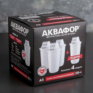 Дистиллированная вода - Кыргызстан: Фильтр для воды Аквафор А 5 !!ОРИГИНАЛ!!Комплект из 4-х штук