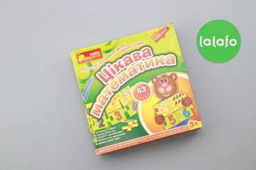 6126 объявлений | ДЕТСКИЙ МИР: Дидактична гра для дітей цікава математика   Розмір 24 см на 24 см   С