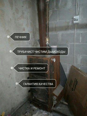 печник Чистка дымоходы и ремонт гарантия качества в Бишкек