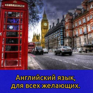 dzhinsy razmer 14 в Кыргызстан: Англис тили, Английский язык Бир айда 30 сабак - айына болгону 1600сом
