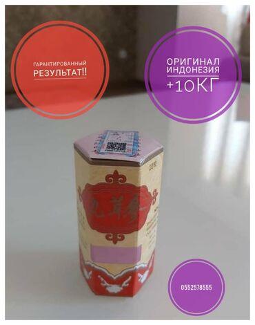 акриловая краска для ванны в Кыргызстан: Самюн вансамуин ван в оригинале. Оригинал индонезия. Писать вотсап