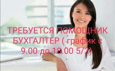 В частную торговую организацию,, в Бишкек