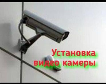 Установка и продажа видео наблюдения от 650с в Бишкек