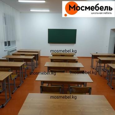 """Школьная мебель  . Производственная компания """"Мосмебель""""  предлагает"""