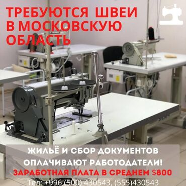 работа за городом с проживанием in Кыргызстан   ПОВАРА: Швея Прямострочка. С опытом