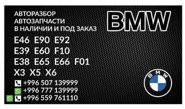 Авторазбор BMWe46 e90 e92e39 e60 f10e38 e65 e66 f01X3 X5 X6Привозные и