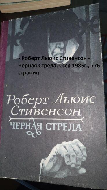 - Роберт Льюис Стивенсон - Черная Стрела, Ссср 1985г., 776 страниц