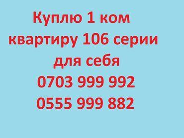 протеин купить в бишкеке в Кыргызстан: Срочно куплю 1 комнатную квартиру 106 или 105 серии. Предложения