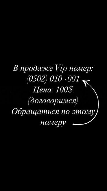 vip девушка бишкек в Кыргызстан: Продаётся vip номер