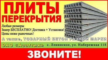 шифер пластиковый цена в бишкеке в Кыргызстан: Плиты перекрытия в бишкекеоао «азаттык» - реализует плиты перекрытия