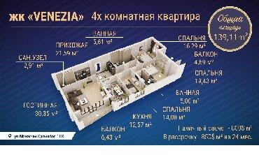 Продается 4х комнатная квартира 139,11 м2, в элитном 16 этажном жилом