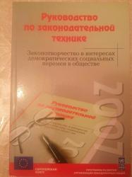 РАРИТЕТ - Руководство по законодательной технике. Законотворчество в