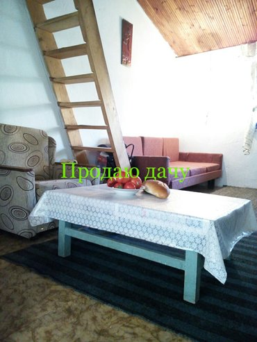 Продается дача в Бишкек