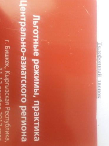 Работа кто нужаешем без профессии в Бишкек