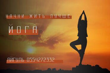 Alcatel 2000 - Кыргызстан: Йога район Ахунбаева Чапаева 2000 -12 занятий