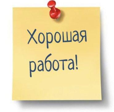 Требуются помощники бухгалтера в в Бишкек