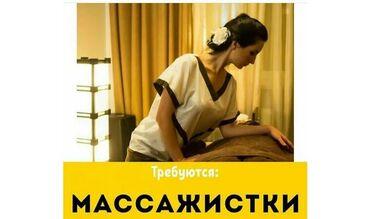 работа в бишкеке с ежедневной зарплатой в Кыргызстан: Массажист. С опытом. Процент