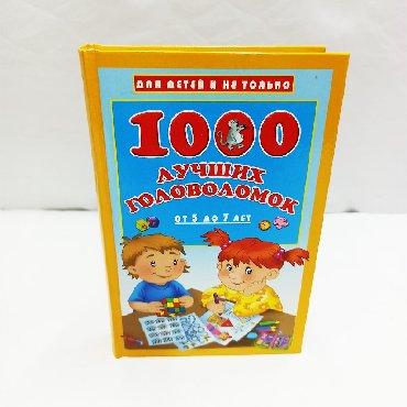 платья для мамы и дочки на новый год в Кыргызстан: Обалденная книга для развития - 1000 лучших головоломок!!⠀Размер книги