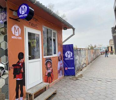 Недвижимость - Кыргызстан: Продаю готовый бизнес (действующий ).  •Продаем ниже себестоимости! Ма