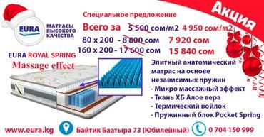 матрас микромассажным эффектом матрасы с массажным эффектом высоко це в Бишкек