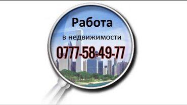 агентство элитной недвижимости в Кыргызстан: Требуются сотрудники на должность риэлтора (специалист по недвижимост