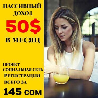 работа дома в интернете в Кыргызстан: Работа на домуРаботай через телефон когда хочешь и сколько хочешь. Не