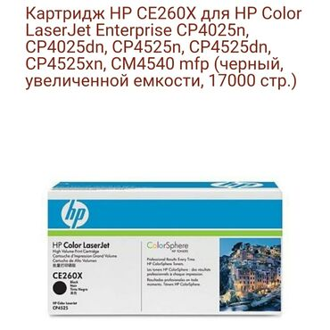 два картриджа в Кыргызстан: Продаю 2 картриджа 1: HP color laserjet CE261A2:HP color laserjet