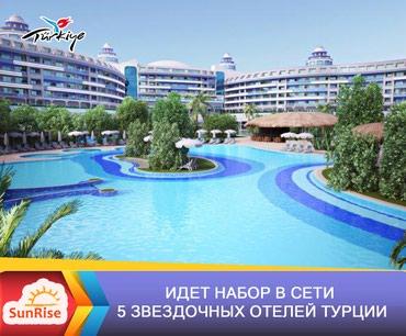 Работа за границей в Бишкек