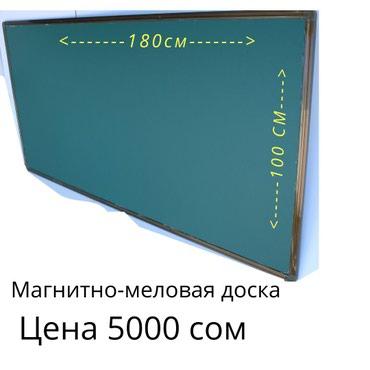 Школьная доска. в Бишкек