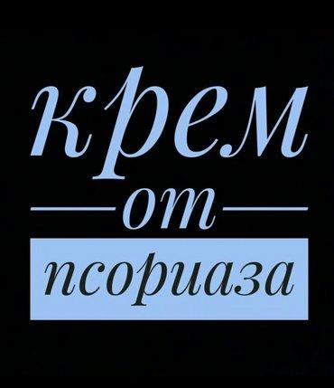 крем король кожа оригинал 100% гарантия. мы сами пользовались. доставк в Бишкек