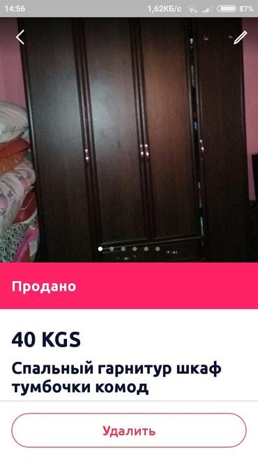Спальный гарнитур комот шкаф тумбочки кровать в Беловодское