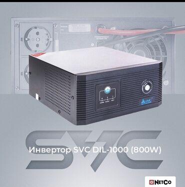 шин лайн бишкек работа в Кыргызстан: Инвертор SVC DIL-1000 Устройство, для преобразования постоянного тока