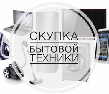Скупка . скупка техники . скупка в Бишкек