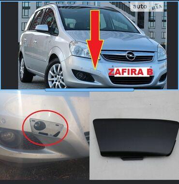 62 объявлений   ТРАНСПОРТ: Буксировочная заглушка от Opel Zafira B