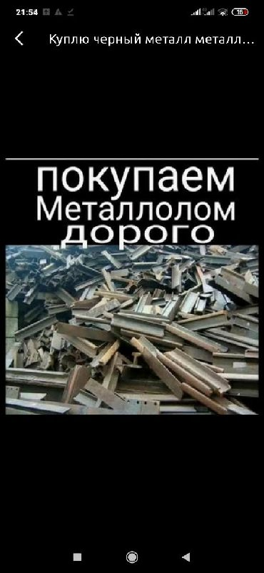 труба металл в Кыргызстан: Металл черный, метал черный, металл. черный металл деловой до ((13))