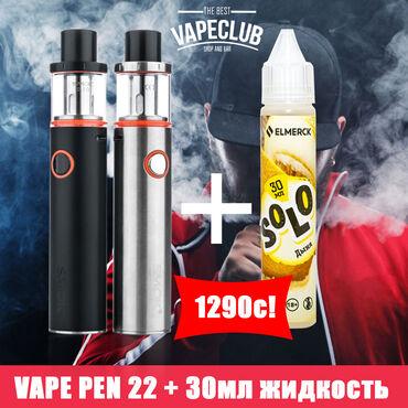 Кальяны, вейпы и аксессуары - Кыргызстан: Компактный вейп электронная сигарета, мощный вейп.Smok Vape Pen 22