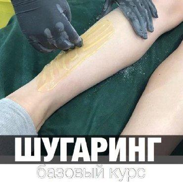 восковая сахарная депиляция в Кыргызстан: Курсы | Мастера депиляции | Выдается сертификат, Предоставление расходного материала, Предоставление моделей