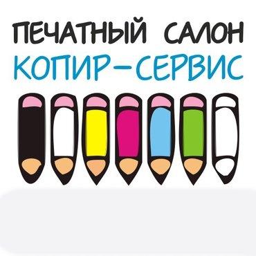 DUBLICATE в Бишкек