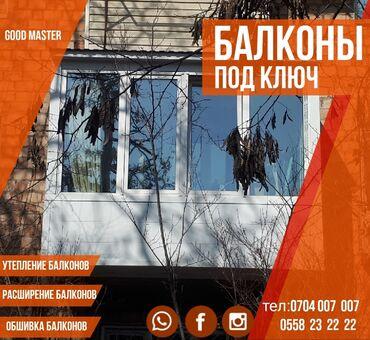 Услуги - Луговое: Балконы | Больше 6 лет опыта