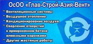 Вентиляционные системы в Бишкек