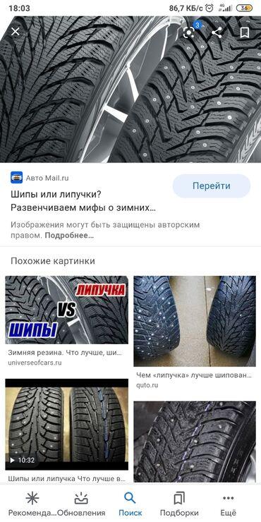 купить диск на машину в Кыргызстан: Куплю бу зимние шины липучка в хорошем состоянии