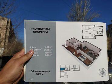 элевит цена в бишкеке фармамир в Кыргызстан: Продается квартира: 1 комната, 68 кв. м