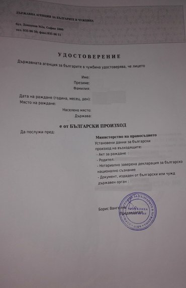 Bugarsko drzavljanstvo po novom zakonu  posredujem pri dobijanju - Beograd - slika 2
