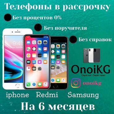 Телефоны в рассрочкуБез процентов 0%Без пенийБез справокНужно только