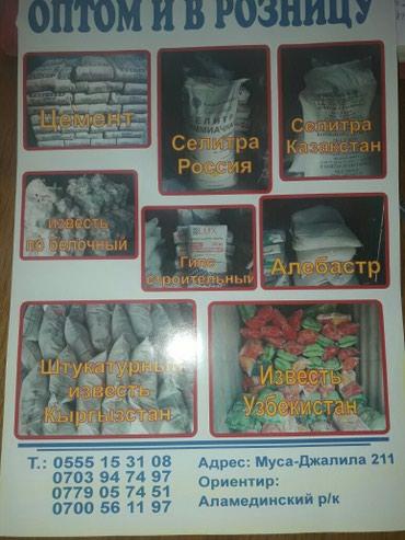 Известь гипс алебастр + доставка в Бишкек