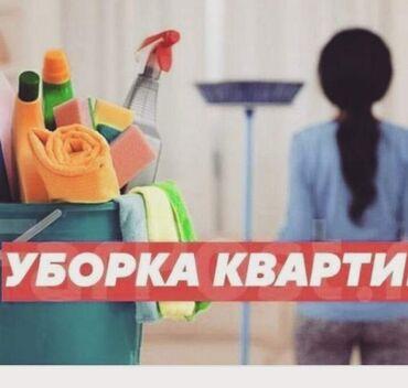 снять частный дом долгосрочно в Кыргызстан: Уборка помещений   Офисы, Квартиры, Дома   Генеральная уборка, Ежедневная уборка, Уборка после ремонта