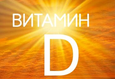 ☀️ solgar vitamin D3 (xolekalsiferol) 25 mkq (1000 iu)😇 - tutumu: 100