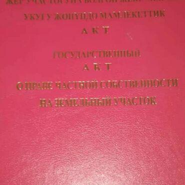 8 соток, Для строительства, Срочная продажа, Красная книга